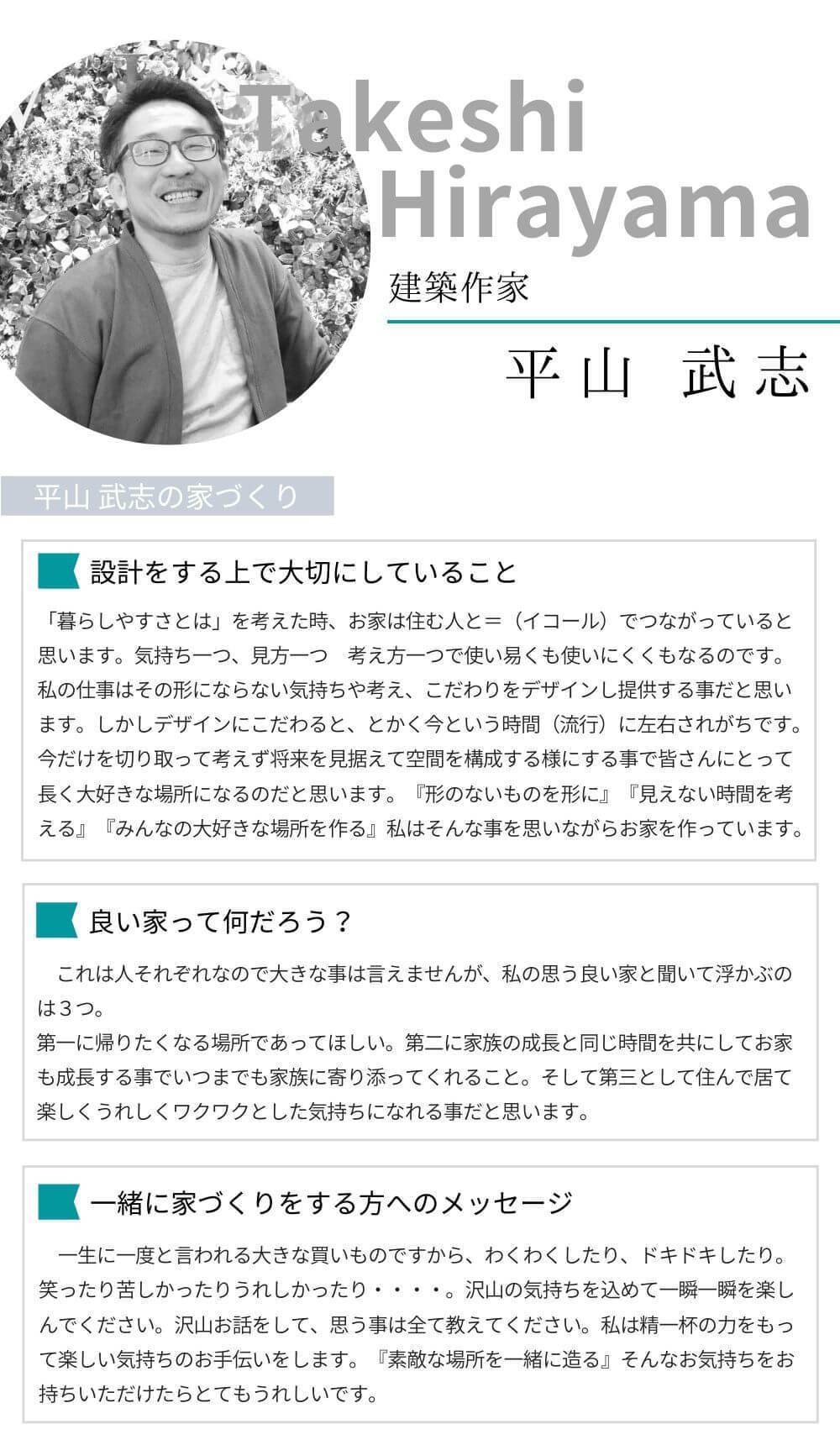 VISIO飯山満Ⅴ│建築作家