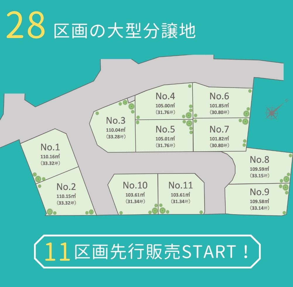 VISIO飯山満Ⅵ│28区画の大型分譲地