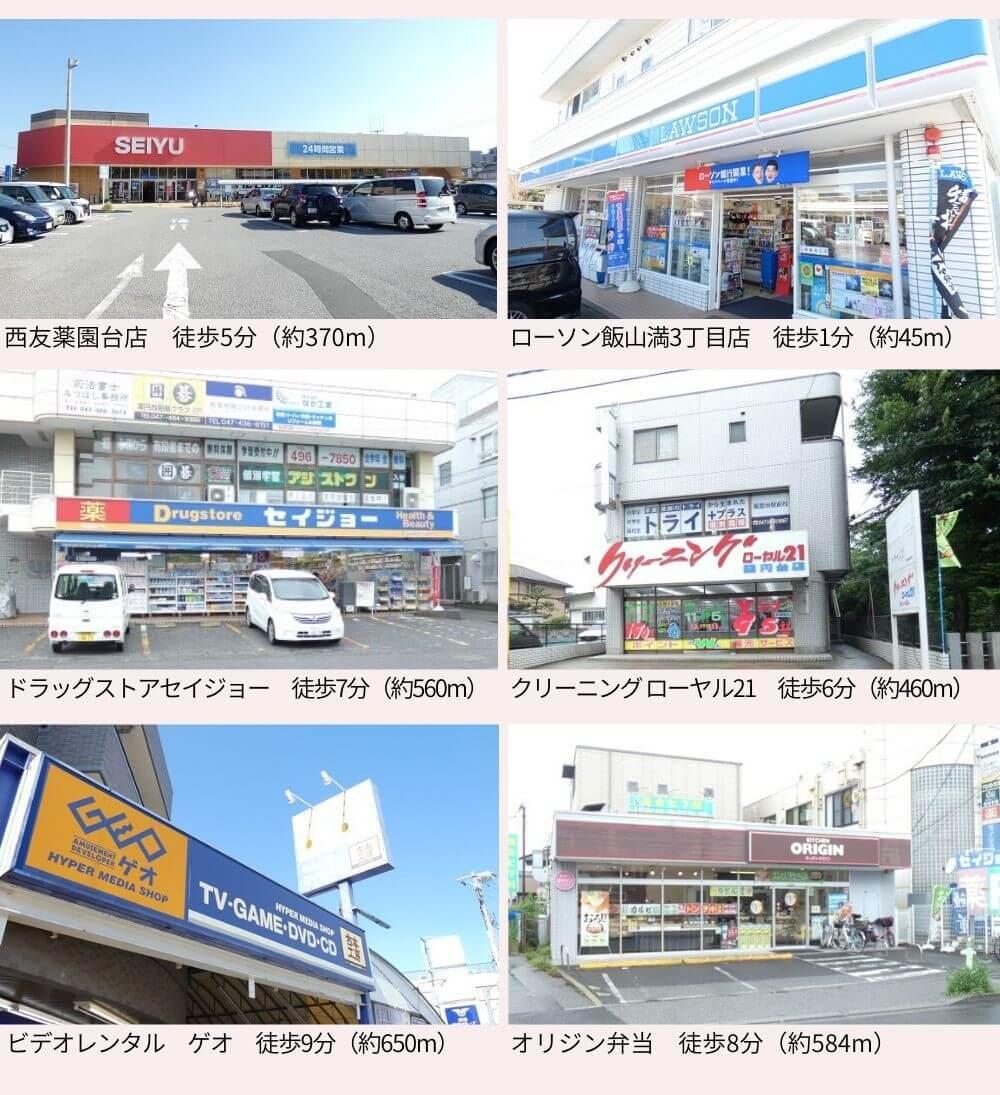 VISIO飯山満Ⅴ│近隣のお店