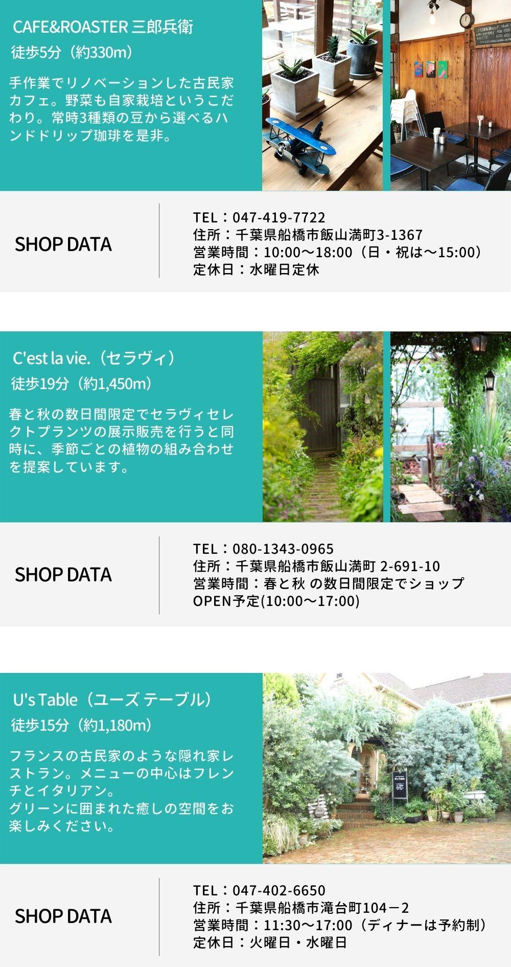 VISIO飯山満Ⅵ│近くのオシャレなお店