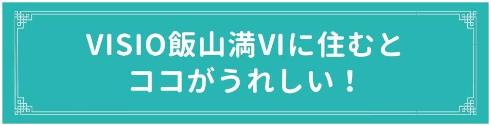 VISIO飯山満Ⅵ│嬉しいポイント