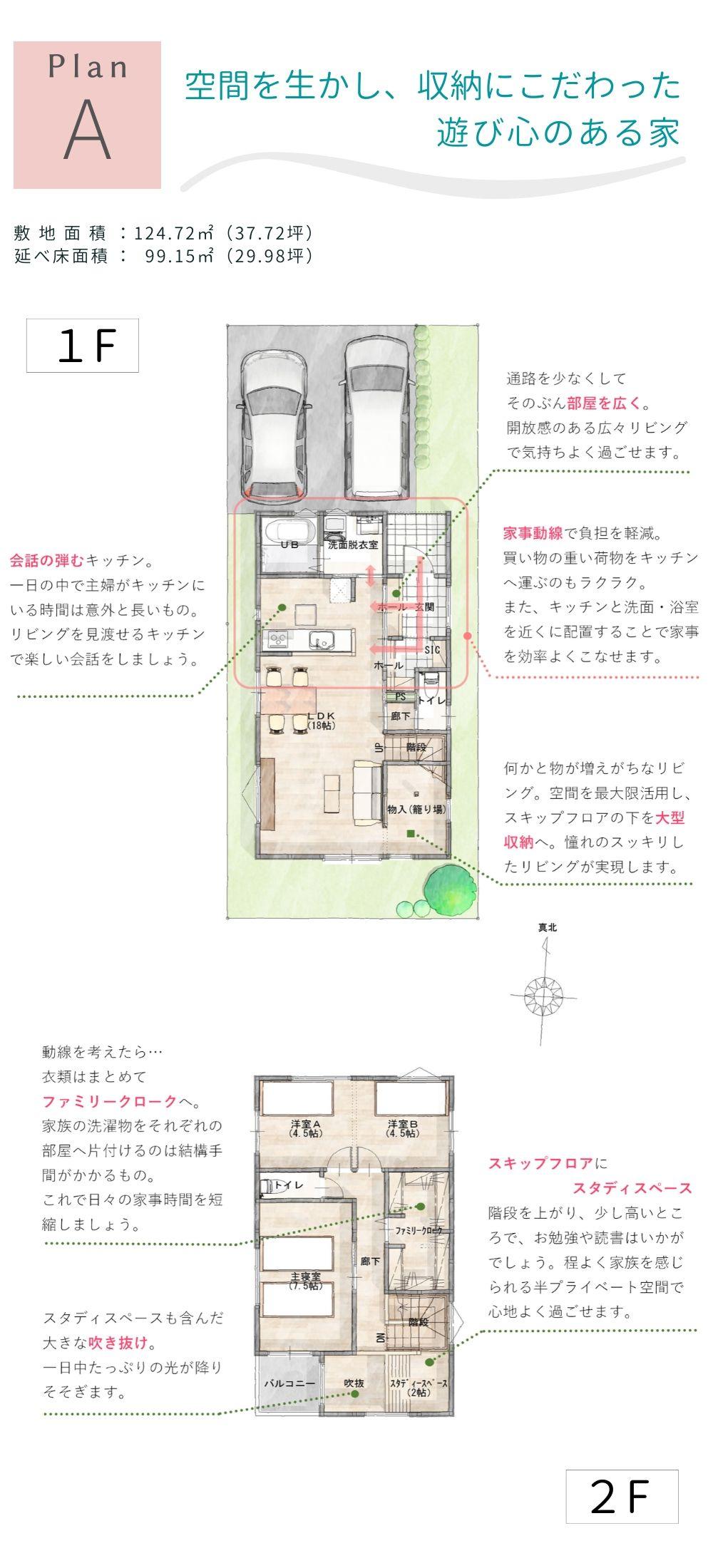 VISIO飯山満Ⅴ│PLAN A
