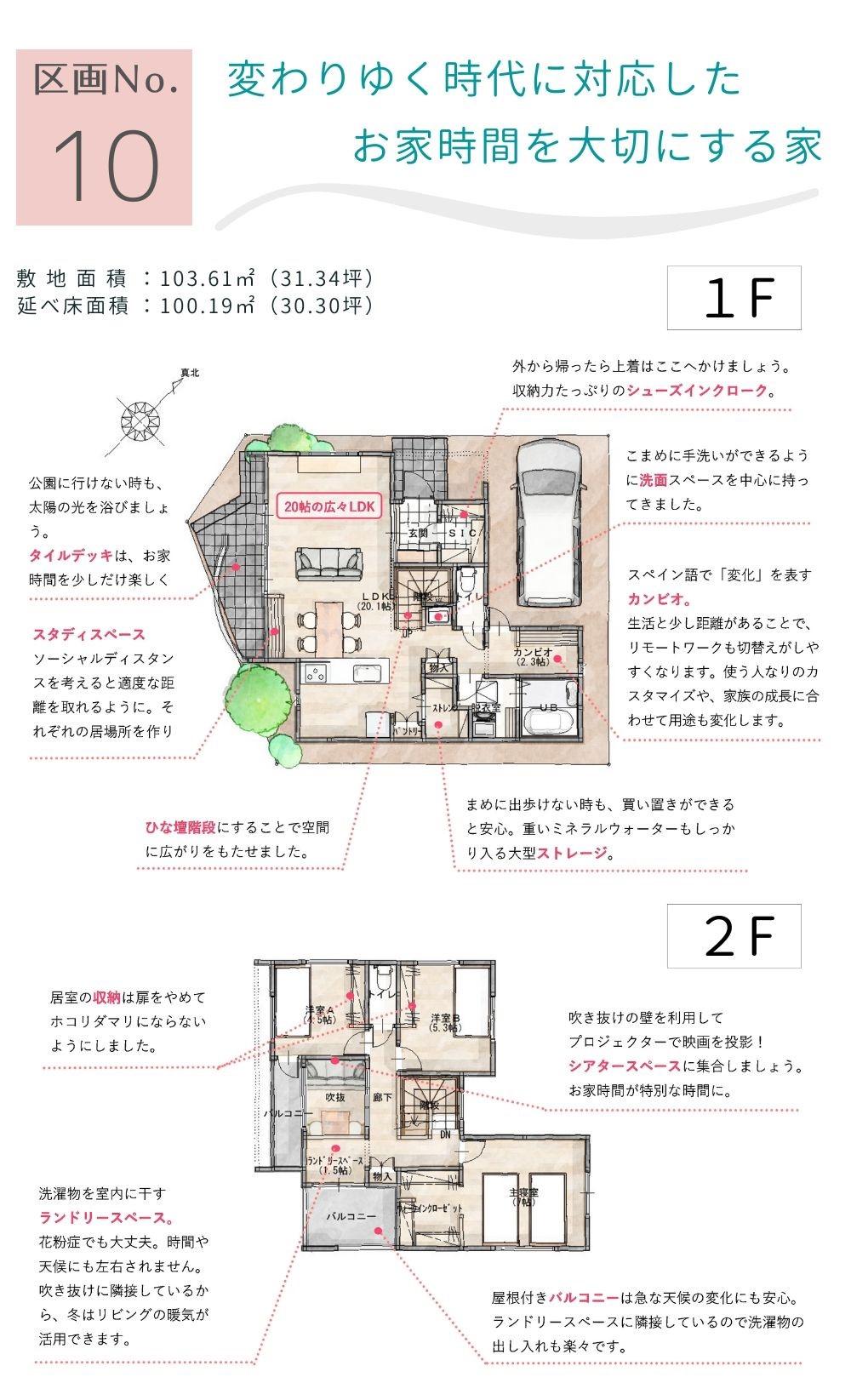 VISIO飯山満Ⅵ│参考プラン
