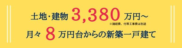 VISIO飯山満Ⅴ│土地・建物料金