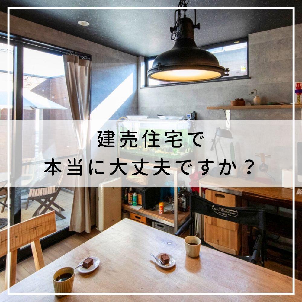 VISIO飯山満Ⅵ│建売住宅で本当に大丈夫ですか?