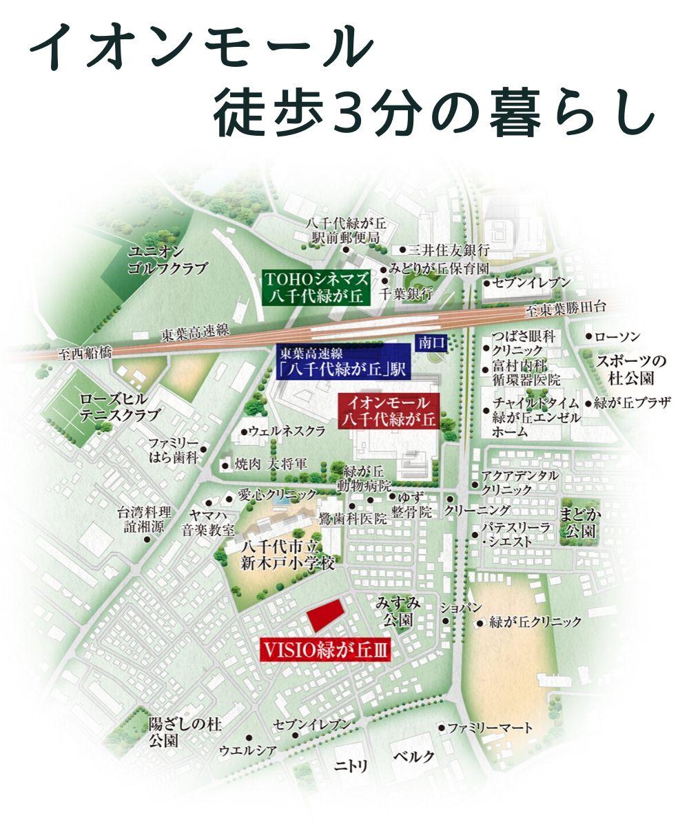 VISIO緑が丘Ⅲ│地図・アクセス