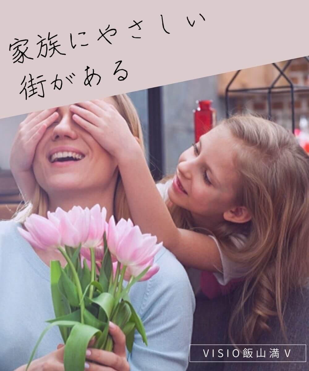 VISIO飯山満Ⅴ│家族にやさしい街がある