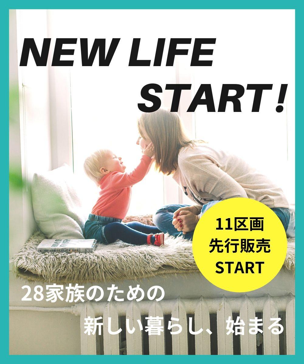 VISIO飯山満Ⅵ│28家族のための新しい暮らし、始まる